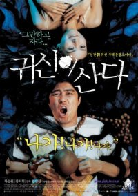 Ghost House 2004 [movie]
